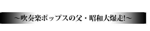 岩井直溥エバーグリーンコンサート~吹奏楽ポップスの父・昭和大爆走!~指揮:渡邊一正/演奏:東京佼成ウインドオーケストラ