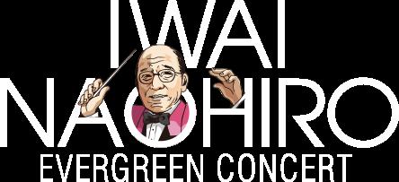 岩井直溥エバーグリーンコンサート