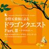 金管五重奏による「ドラゴンクエスト」Part.3~ア・ラ・カ・ル・ト