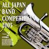 全日本吹奏楽コンクール2005 Vol.2 中学校編2