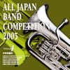 全日本吹奏楽コンクール2005 Vol.4 中学校編4