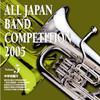 全日本吹奏楽コンクール2005 Vol.5 中学校編5