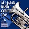 全日本吹奏楽コンクール2005 Vol.6 高校編1
