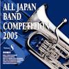 全日本吹奏楽コンクール2005 Vol.8 高校編3