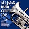 全日本吹奏楽コンクール2005 Vol.10 高校編5