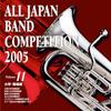 全日本吹奏楽コンクール2005 Vol.11 大学・職場編