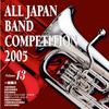 全日本吹奏楽コンクール2005 Vol.13 一般編2