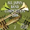 全日本吹奏楽コンクール2006 Vol.1 中学校編1