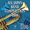 全日本吹奏楽コンクール2006 Vol.7 高等学校編2
