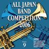 全日本吹奏楽コンクール2006 Vol.9 高等学校編4