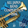 全日本吹奏楽コンクール2006 Vol.10 高等学校編5