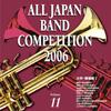 全日本吹奏楽コンクール2006 Vol.11 大学・職場編1
