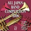 全日本吹奏楽コンクール2006 Vol.12 大学・職場編2