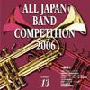 全日本吹奏楽コンクール2006 Vol.13 一般編1