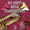 全日本吹奏楽コンクール2006 Vol.14 一般編2