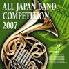 全日本吹奏楽コンクール2007 Vol.3 中学校編3