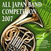 全日本吹奏楽コンクール2007 Vol.4 中学校編4