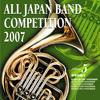 全日本吹奏楽コンクール2007 Vol.5 中学校編5