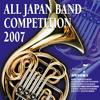 全日本吹奏楽コンクール2007 Vol.7 高等学校編2