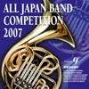 全日本吹奏楽コンクール2007 Vol.9 高等学校編4