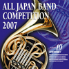 全日本吹奏楽コンクール2007 Vol.10 高等学校編5