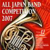 全日本吹奏楽コンク-ル2007Vol.12 大学・職場編2