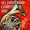 全日本吹奏楽コンク-ル2007 Vol.13 一般編1