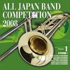 全日本吹奏楽コンクール2008 Vol.1 中学校編1