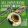 全日本吹奏楽コンクール2008 Vol.4 中学校編4