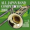 全日本吹奏楽コンクール2008 Vol.5 中学校編5