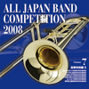 全日本吹奏楽コンクール2008 Vol.7 高等学校編2