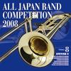 全日本吹奏楽コンクール2008 Vol.8 高等学校編3