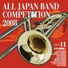 全日本吹奏楽コンクール2008 Vol.11 大学・職場編1