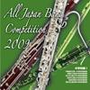 全日本吹奏楽コンクール2009 Vol.1 中学校編1