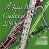 全日本吹奏楽コンクール2009 Vol.3 中学校編3
