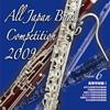 全日本吹奏楽コンクール2009 Vol.6 高等学校編1