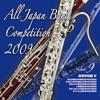 全日本吹奏楽コンクール2009 Vol.9 高等学校編4