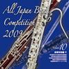 全日本吹奏楽コンクール2009 Vol.10 高等学校編5