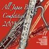 全日本吹奏楽コンクール2009 Vol.11 大学編1