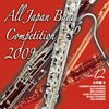 全日本吹奏楽コンクール2009 Vol.12 大学編2