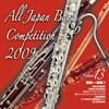 全日本吹奏楽コンクール2009 Vol.13 職場・一般編1