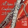 全日本吹奏楽コンクール2009 Vol.14 職場・一般編2