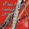 全日本吹奏楽コンクール2009 Vol.15 職場・一般編3