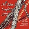 全日本吹奏楽コンクール2009 Vol.16 職場・一般編4