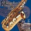 全日本吹奏楽コンクール2010 Vol.6 高等学校編1