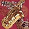 全日本吹奏楽コンクール2010 Vol.15 職場・一般編3