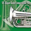 全日本吹奏楽コンクール2011 Vol.3 中学校編3