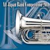 全日本吹奏楽コンクール2011 Vol.6 高等学校編1