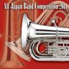 全日本吹奏楽コンクール2011 Vol.14 大学・職場・一般編4