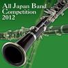 全日本吹奏楽コンクール2012 Vol.1 中学校編1